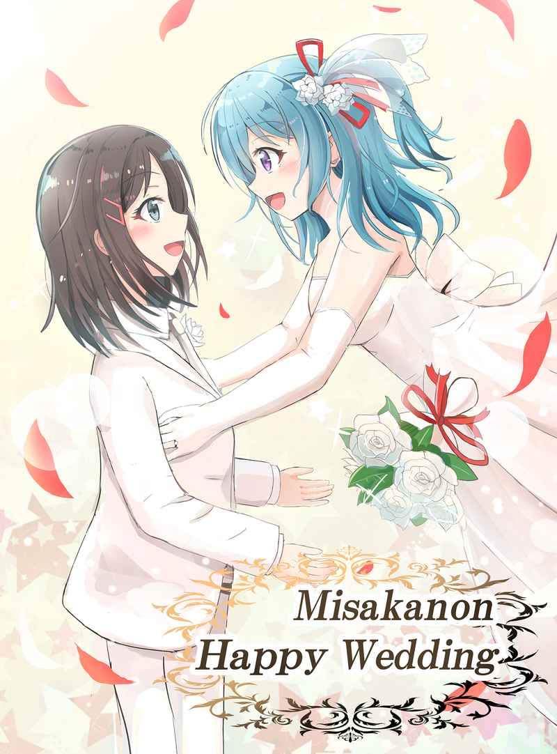 Misakanon Happy Wedding [回転ハロ寿司屋(松竹梅草)] BanG Dream!