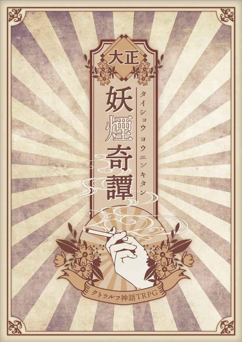 大正妖煙奇譚 [うさねこ部(遊佐寧子)] TRPG
