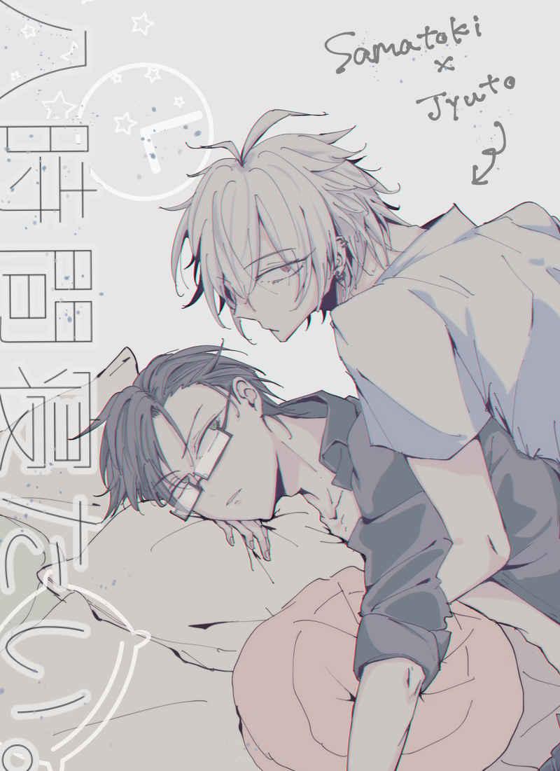 八時間寝たい。 [ALMA(塩田)] ヒプノシスマイク