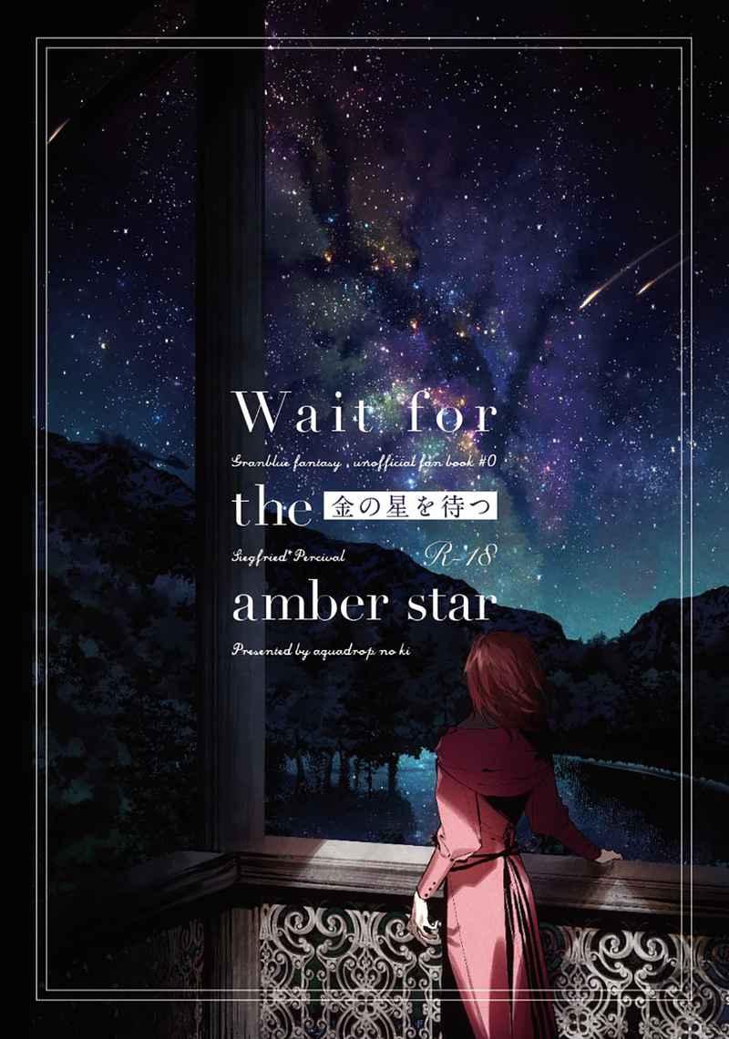 金の星を待つ [アクアドロップの木(雫樺なな)] グランブルーファンタジー