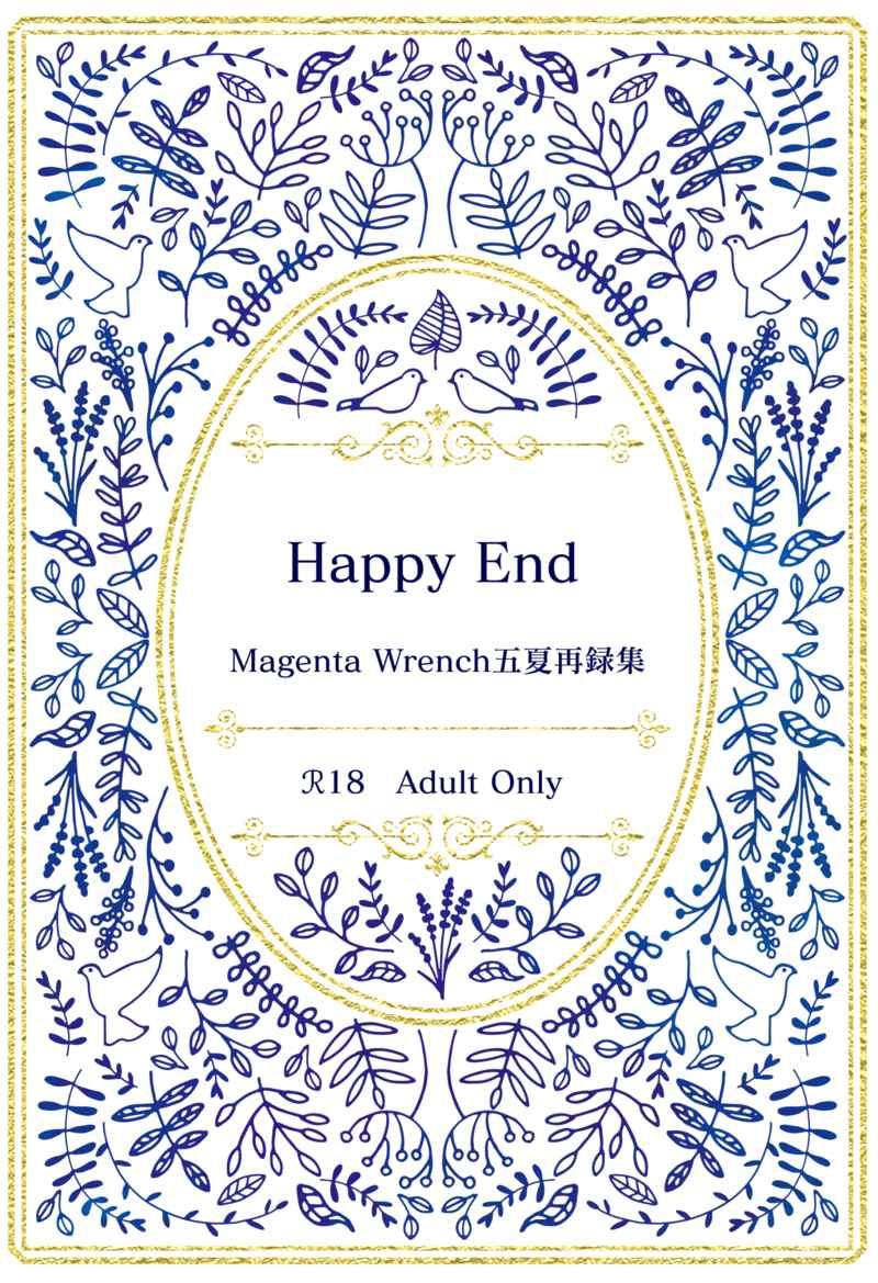 Happy End(Magenta Wrench五夏再録集) [Magenta Wrench(もに)] 呪術廻戦
