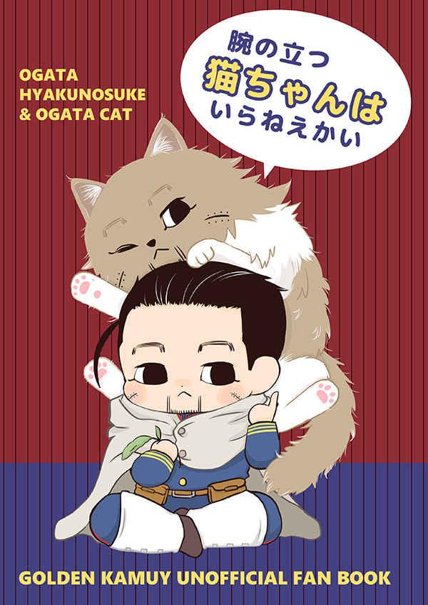 腕の立つ猫ちゃんはいらねえかい [こぐまの友社(ヌソ)] ゴールデンカムイ