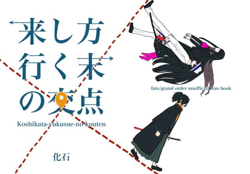 来し方行く末の交点 [沈没船通り三丁目(化石)] Fate/Grand Order