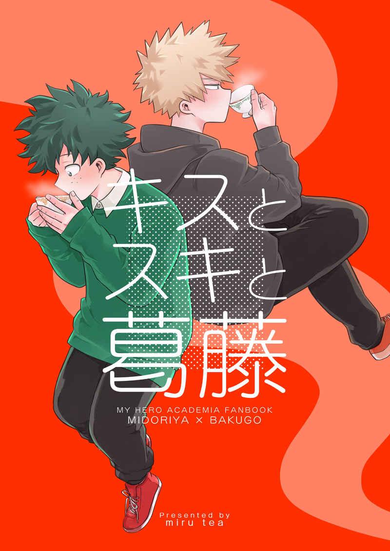 キスとスキと葛藤 [miru tea(はぐれ柳)] 僕のヒーローアカデミア