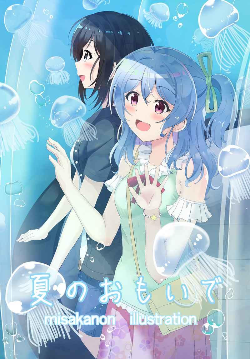 夏のおもいで misakanon illustration [回転ハロ寿司屋(松竹梅草)] BanG Dream!