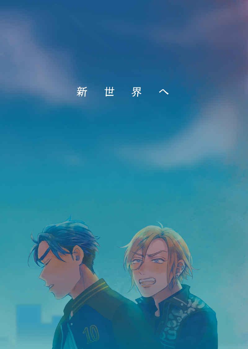新世界へ [ちぐはぐ(アンジィ)] A3!