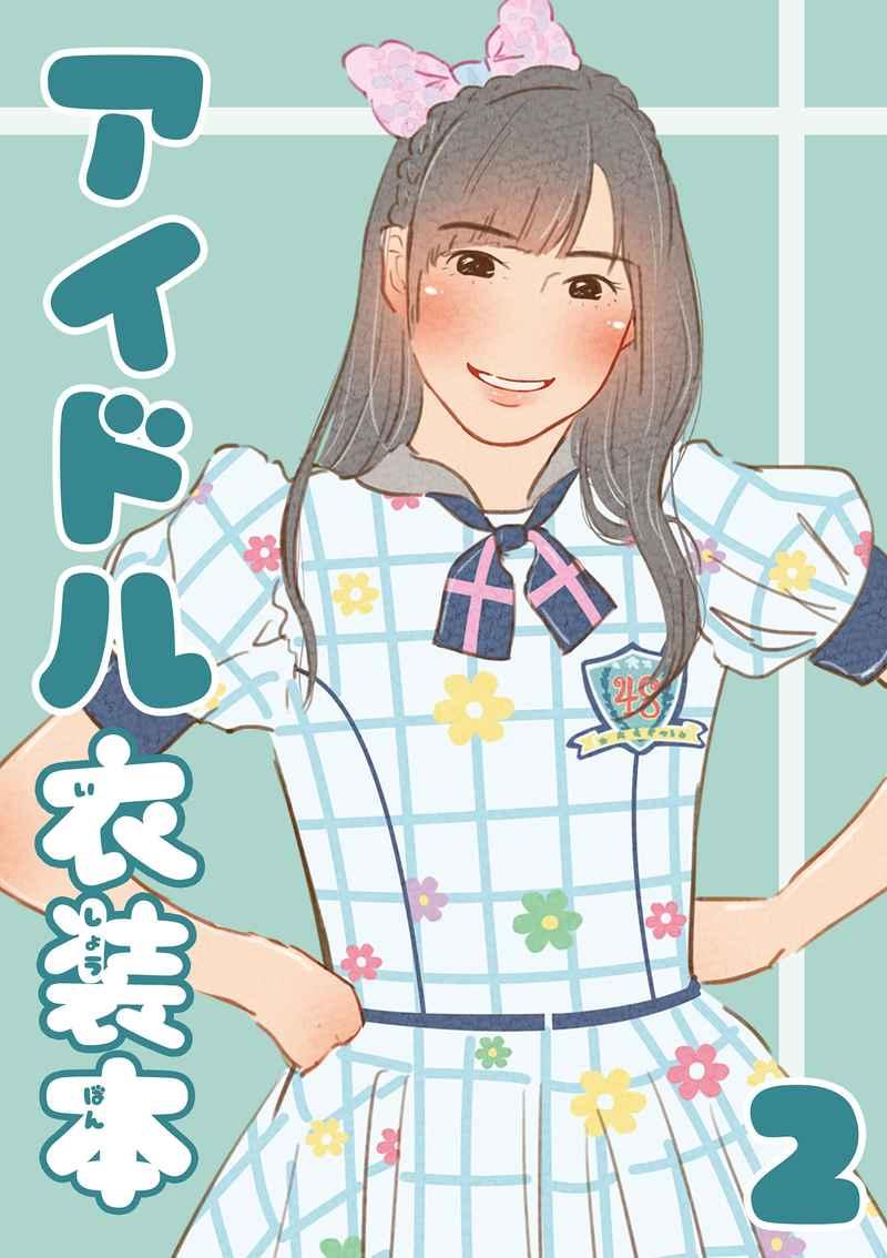 アイドル衣装本2 [ほんわかぱーてぃ(ふあ)] アイドル