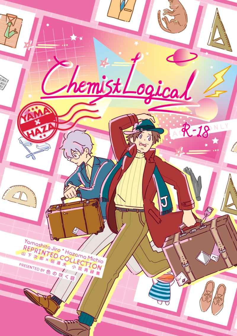 ChemistLogical [色の咲く庭(イロサキ カエデ)] アイドルマスター SideM