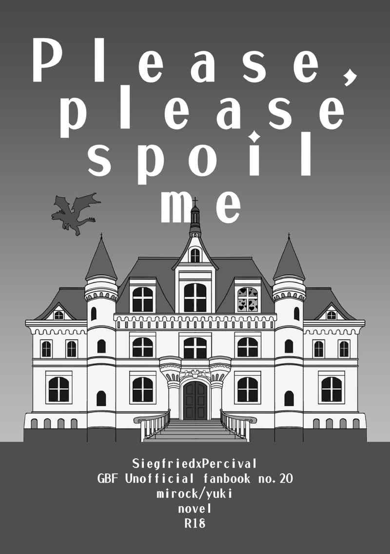 Please, please spoil me [mirock(ユキ)] グランブルーファンタジー
