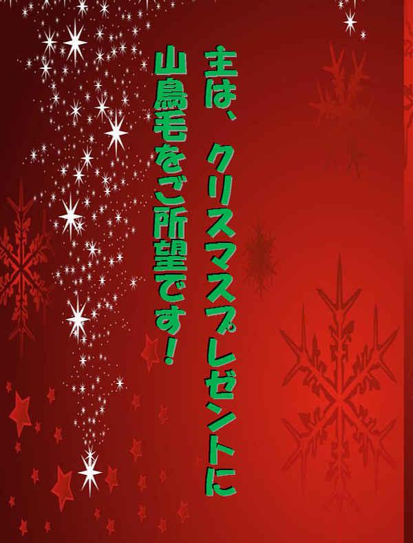 主は、クリスマスプレゼントに山鳥毛をご所望です! [焼きまんじゅう(あやのん@日々奮闘中)] 刀剣乱舞