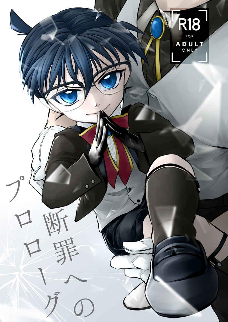 断罪へのプロローグ【おまけ付】 [探偵飯(R)] 名探偵コナン