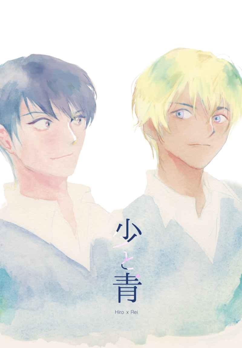 少と青 [naiguhato.(よなかだ)] 名探偵コナン
