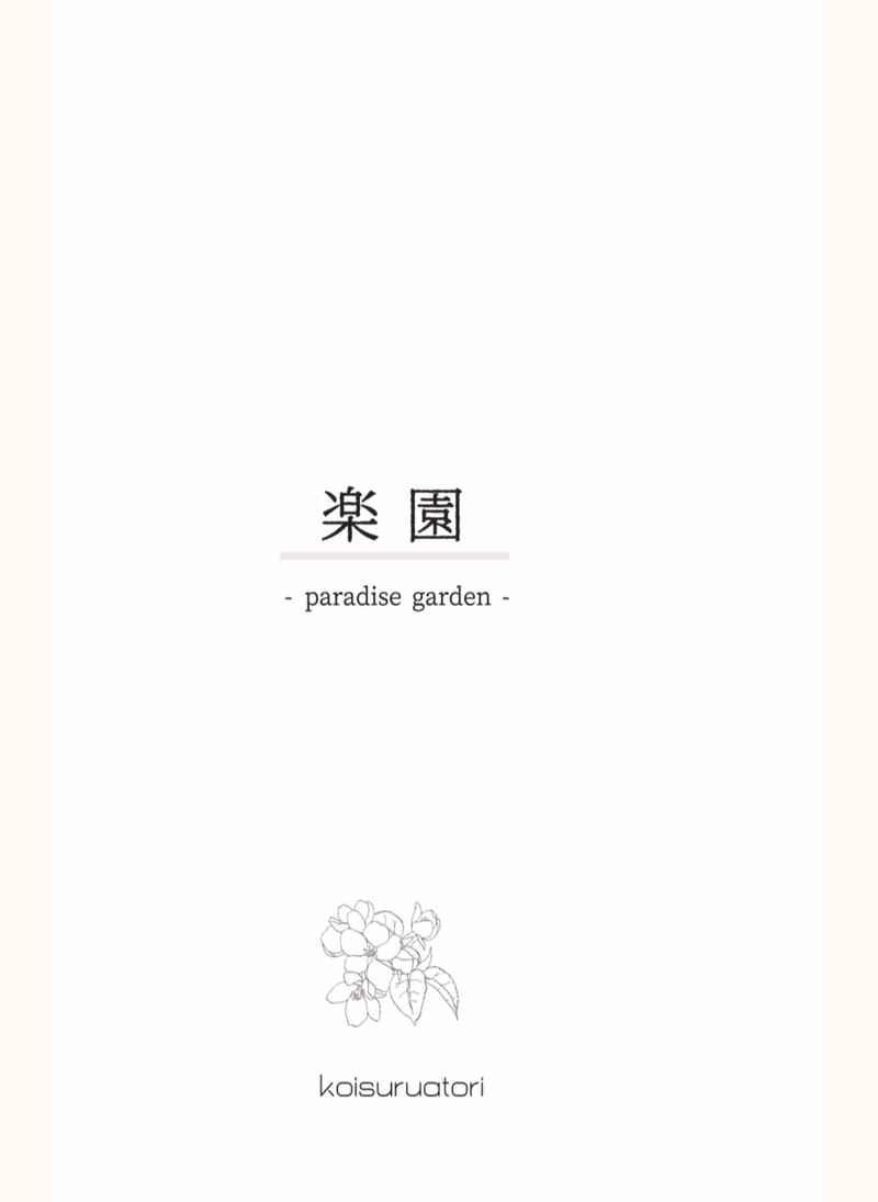 楽園 [恋する花鶏(あすま)] うたの☆プリンスさまっ♪
