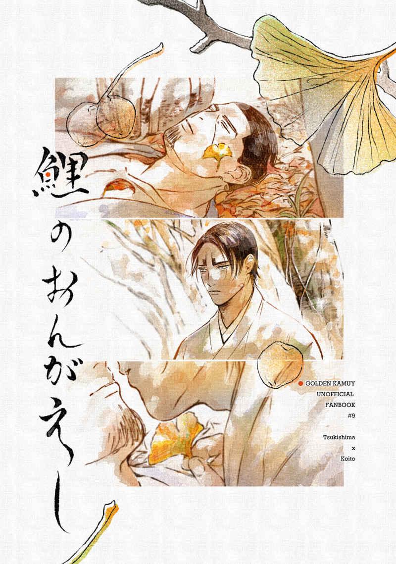 【再版】鯉のおんがえし [蜻蛉玉(あきまる)] ゴールデンカムイ