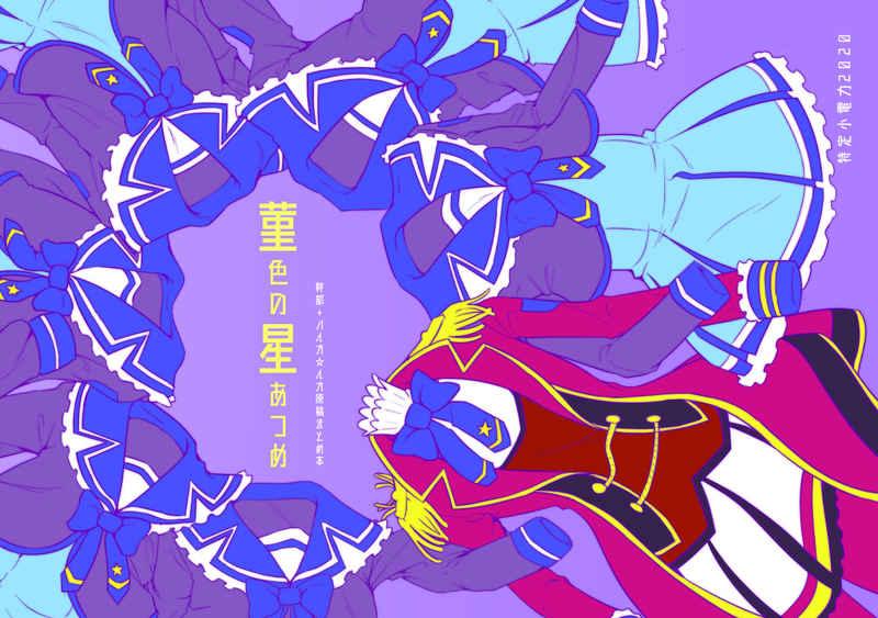 菫色の星あつめ [特定小電力(桃内みき)] アイカツ!