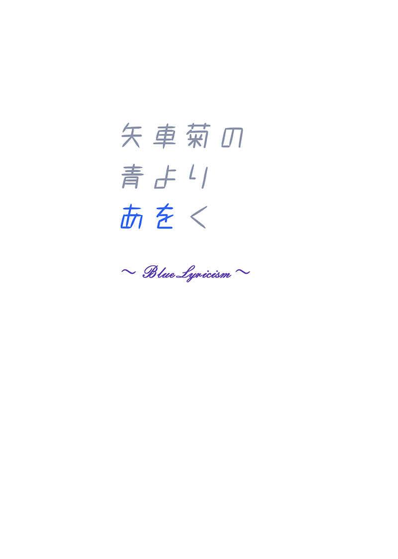 矢車菊の青よりあをく~Blue Lyricism~ [銀青砂(久守ここの)] ユーリ!!! on ICE