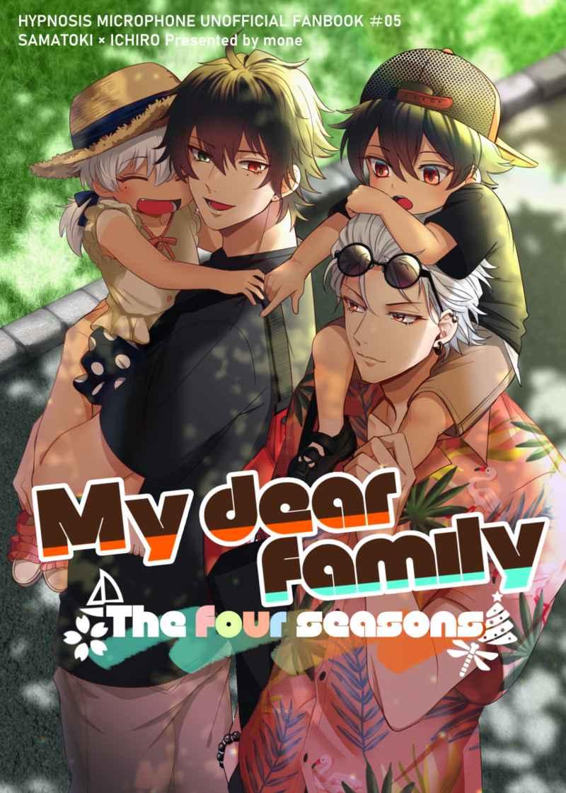 My dear family -The four seasons- [flip-flop(mone)] ヒプノシスマイク