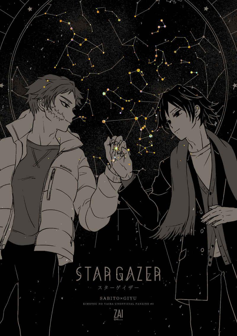 スターゲイザー [ZAI(小銭)] 鬼滅の刃