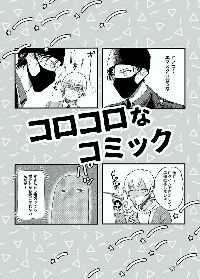 コロコロなコミック [テンカウントはきこえない(高橋なめ子)] 名探偵コナン
