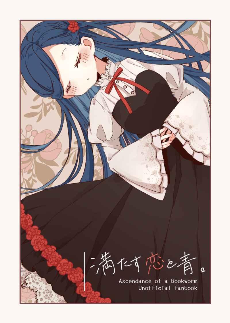 満たす恋と青 [あんみつ(すいれん)] 本好きの下剋上