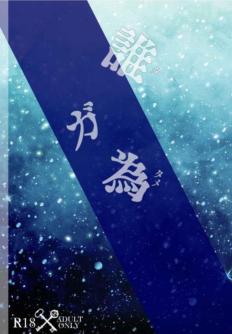 誰ガ為 [ほのハマ(まーさ)] ヒプノシスマイク
