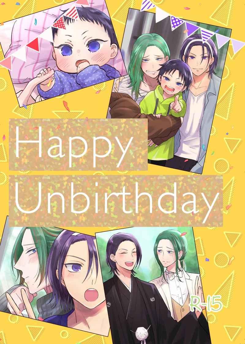 Happy Unbirthday [8月のあんすりうむ(麻井あらた)] 弱虫ペダル