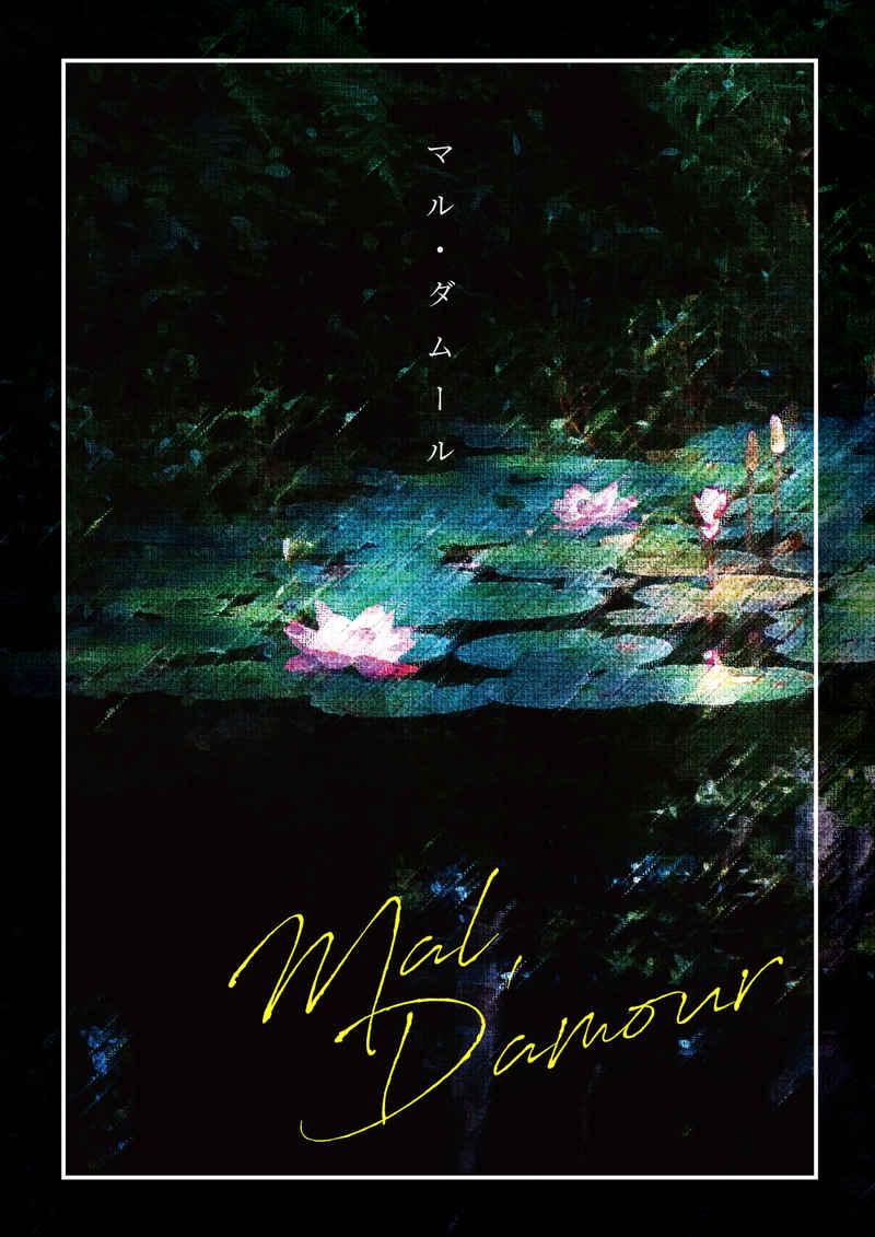 マル・ダムール [QUAIL EGG(石口りの)] NARUTO