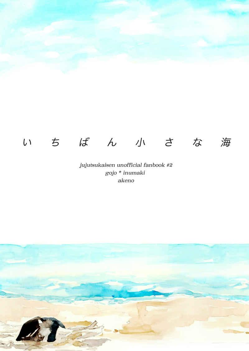 いちばん小さな海 [明けの(芽)] 呪術廻戦