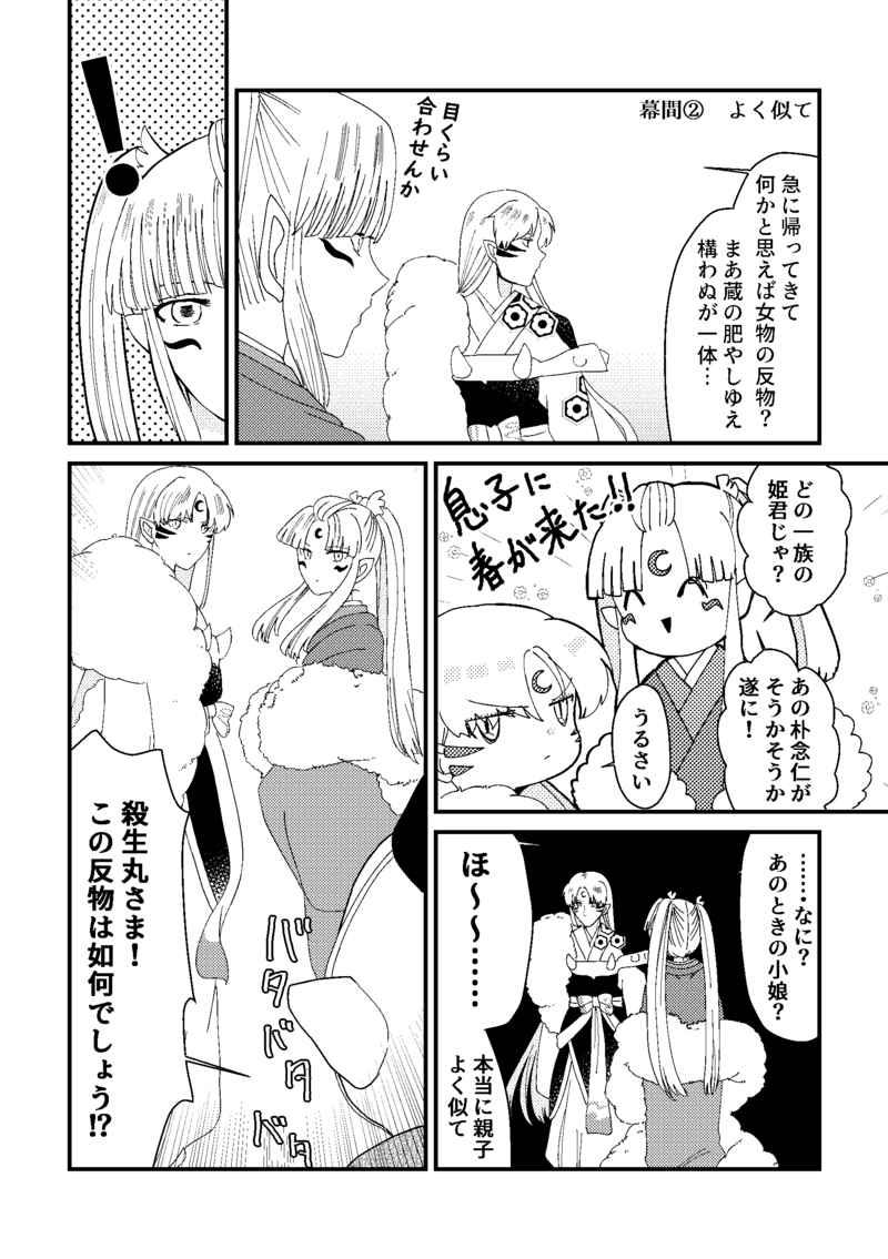 りん 小説 丸 殺生