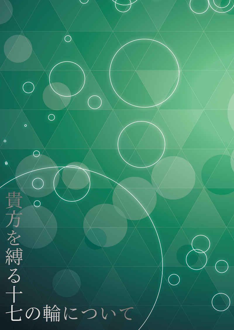 貴方を縛る十七の輪について [空色雄猫(sa.kuro)] ヒプノシスマイク