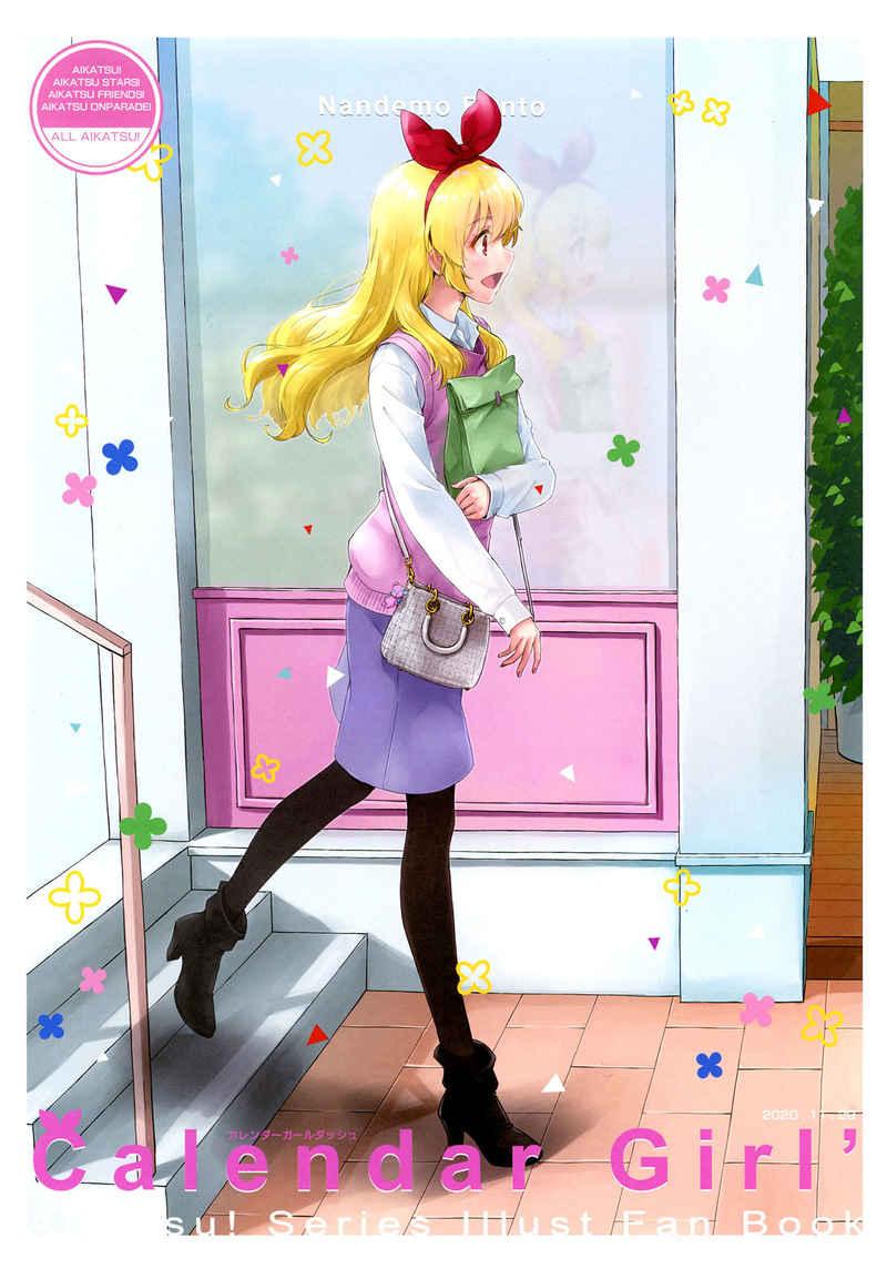 Calender Girl' [さくらだいこん Mk.2(米)] アイカツ!