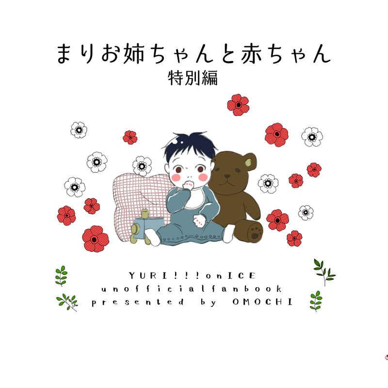 まりお姉ちゃんと赤ちゃん 特別編 [おもち(おもち)] ユーリ!!! on ICE