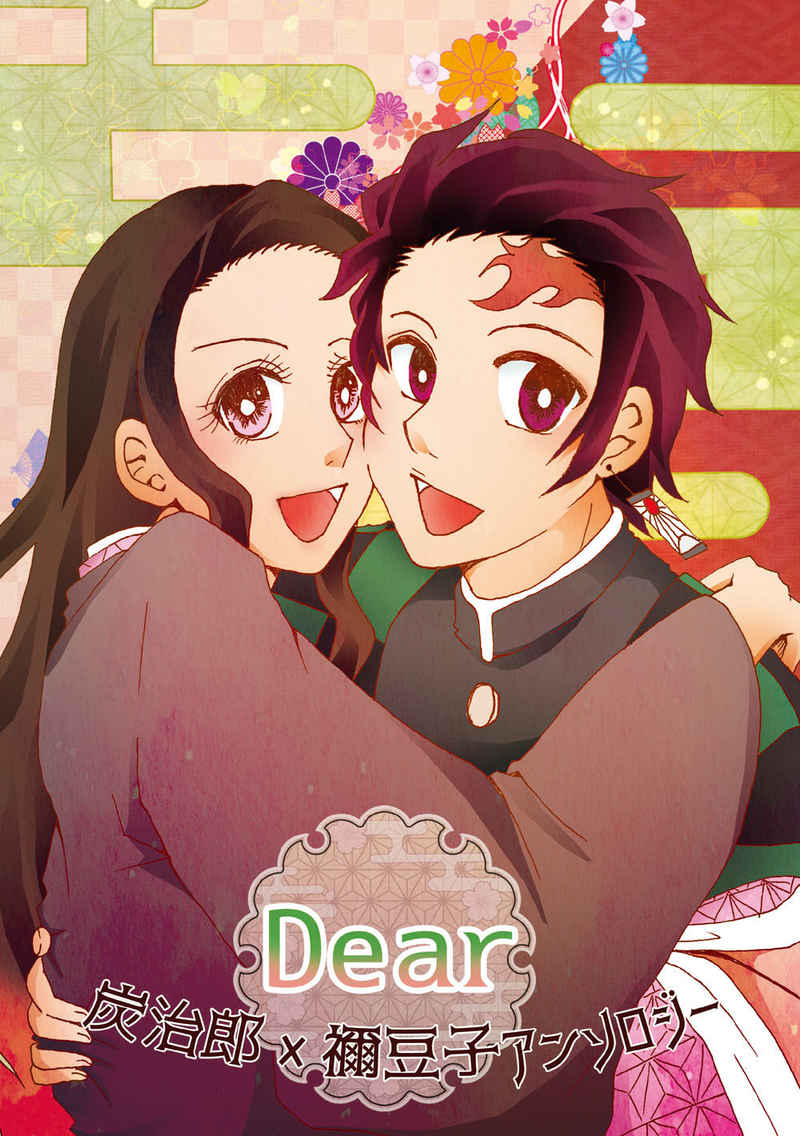 Dear [まるぽめ堂(しほ)] 鬼滅の刃