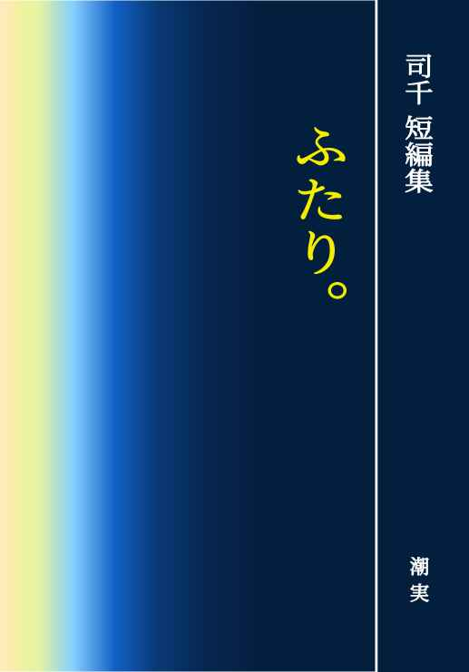 司千短編集 ふたり。 [18C6(潮実)] Dr.STONE