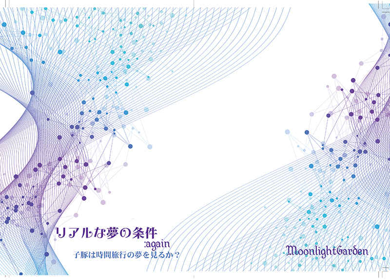 リアルな夢の条件again子豚は時間旅行の夢を見るか [Moonlight Garden(藤宮葵)] ユーリ!!! on ICE