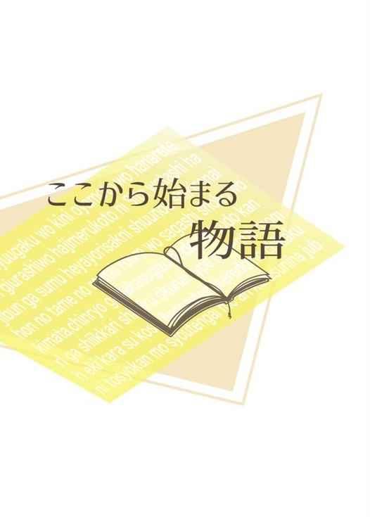 ここから始まる物語 [晴天のーと(よ)] 本好きの下剋上