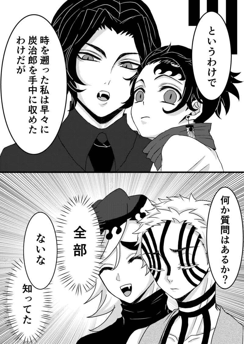 鬼 滅 の 刃 炭 治郎 鬼 化 小説