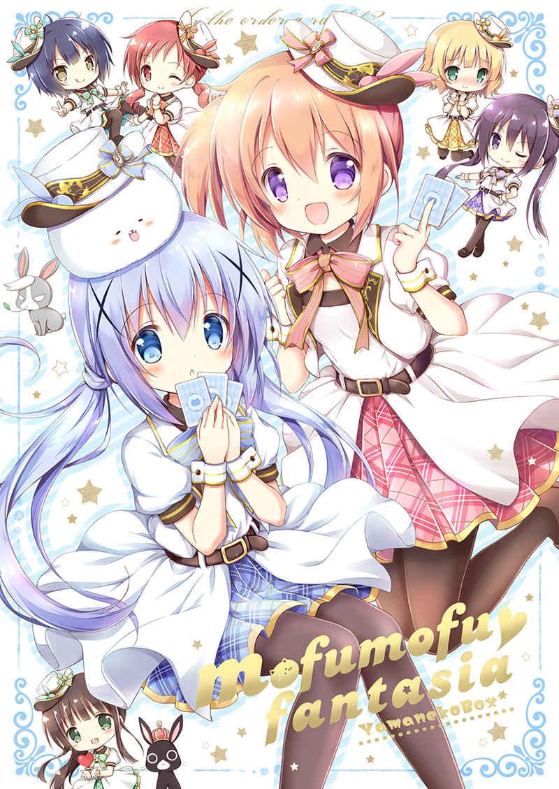 mofumofu fantasia [山猫BOX(ナナセミオリ)] ご注文はうさぎですか?