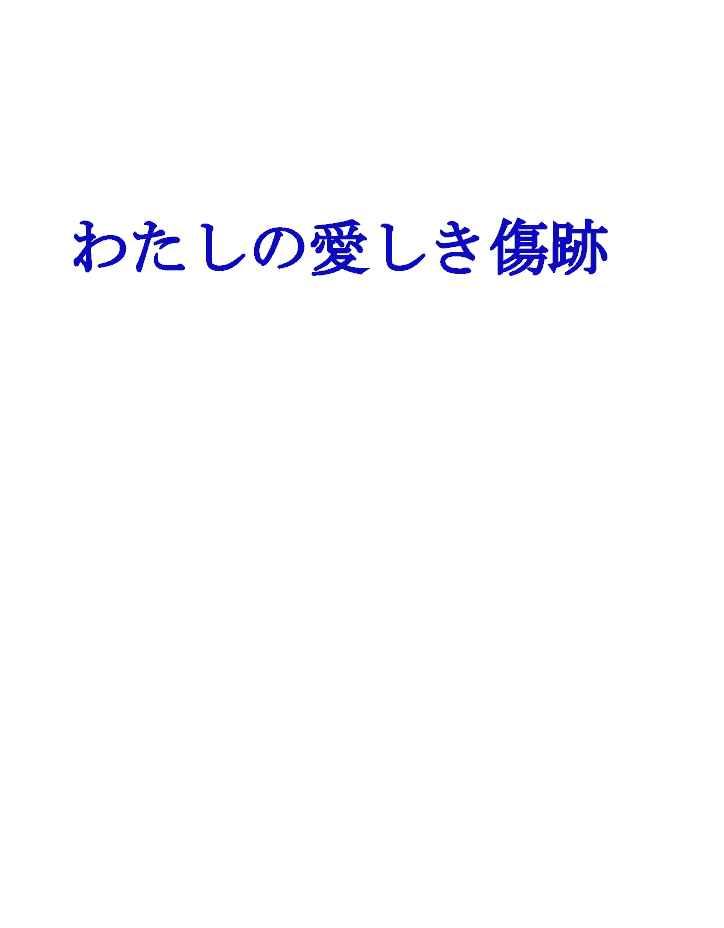 わたしの愛しき傷跡 [虚舟(ウロブネ)] ジョジョの奇妙な冒険
