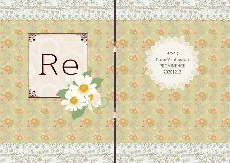 Re [PROMINENCE(千早)] 文豪ストレイドッグス
