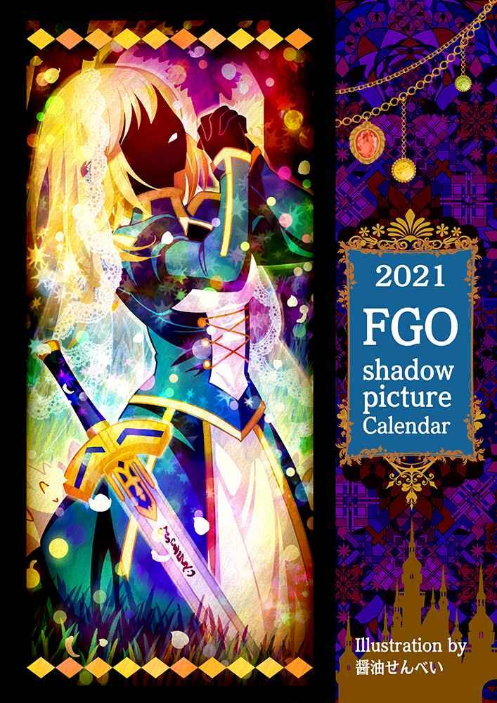 FGO影絵風カレンダー [Horry Night(醤油せんべい)] Fate/Grand Order