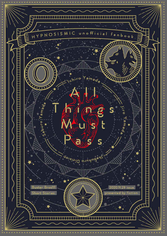 All Things Must Pass [fiction(ヨシムラ)] ヒプノシスマイク