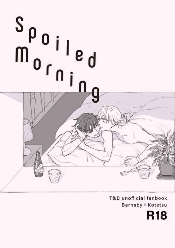 Spoiled Morning [ituka(友)] TIGER & BUNNY