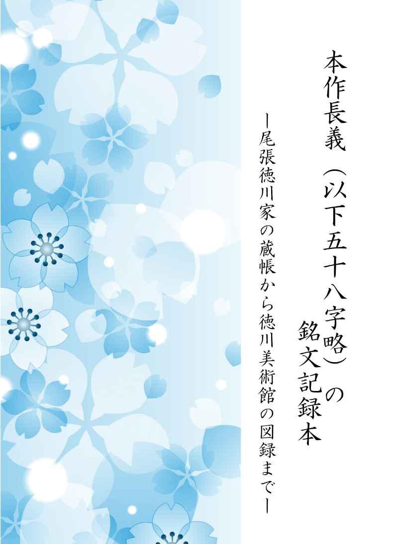 本作長義(以下五十八字略)の銘文記録本-尾張徳川家の蔵帳から徳川美術館の図録まで- [礼花堂(Leytia)] 評論・研究