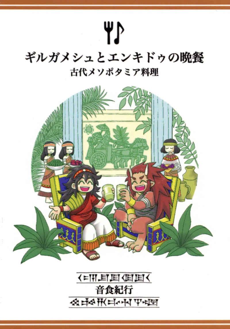 ギルガメシュとエンキドゥの晩餐 古代メソポタミア料理 [音食紀行(遠藤雅司)] 料理・レシピ