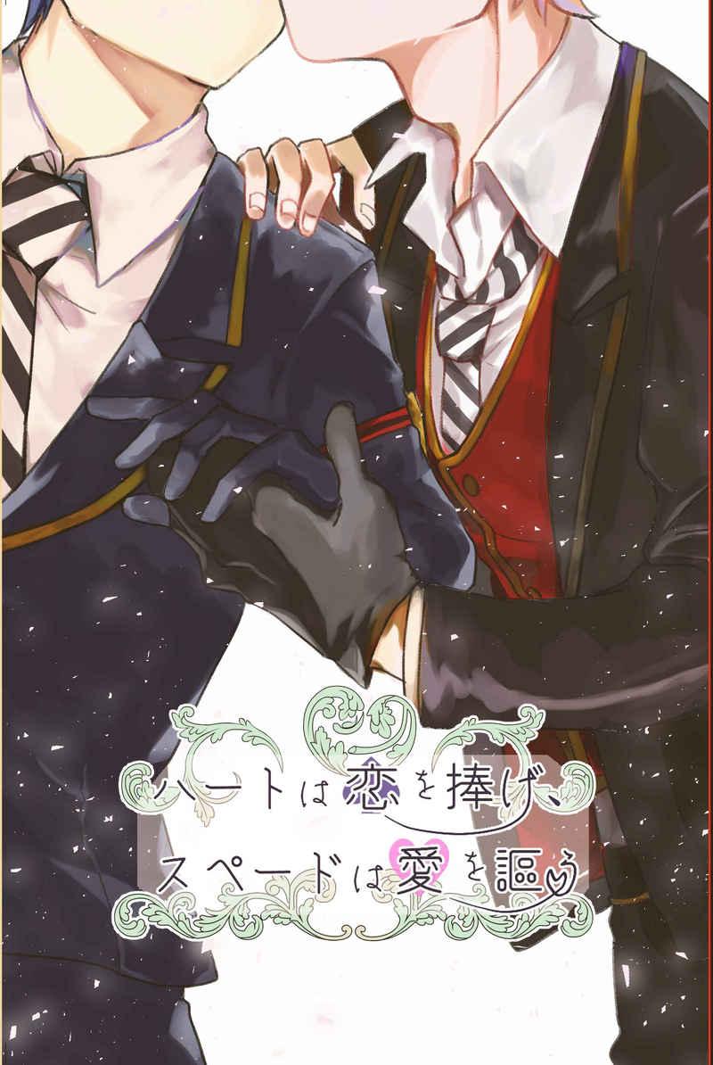 ハートは恋を捧げ、スペードは愛を謳う [Iidealism(Hiduki(緋月))] その他