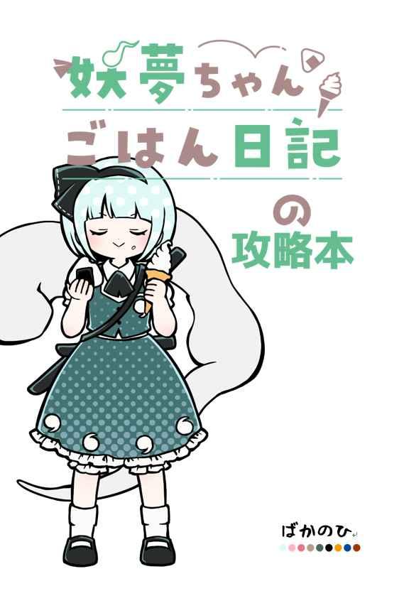 妖夢ちゃんごはん日記の攻略本 [あたいんち(ばかのひ)] 東方Project