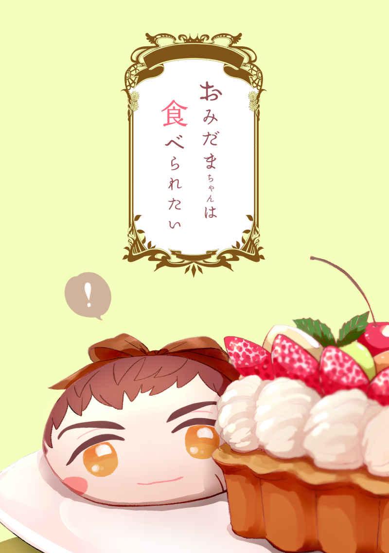 おみだまちゃんは食べられたい [UMAMI(飛鳥)] A3!