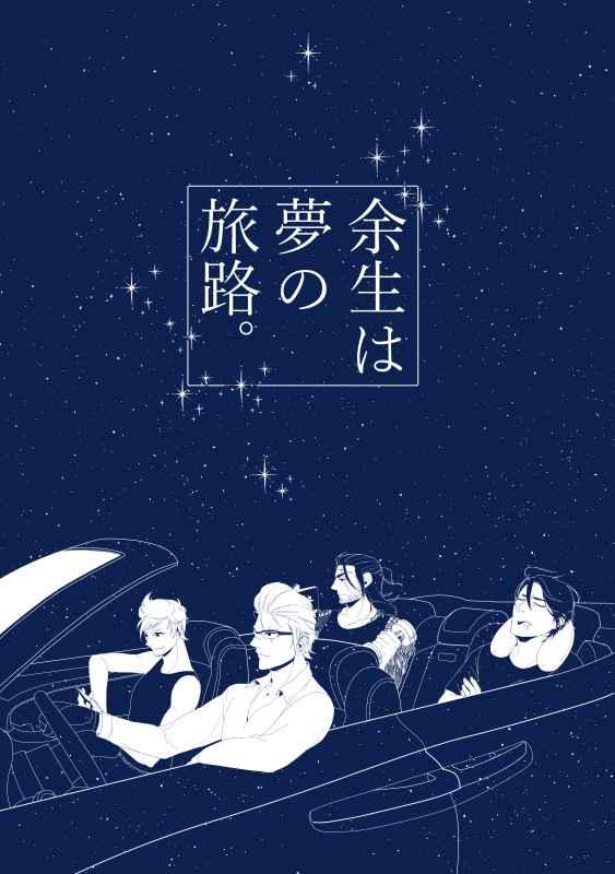 余生は夢の旅路 [3年C組(カミムラ)] ファイナルファンタジー