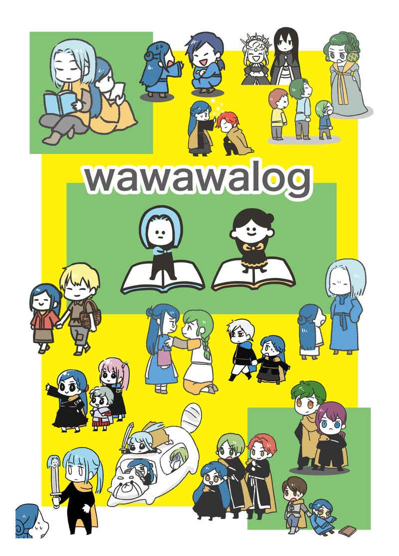 wawawalog [日常(wawawa)] 本好きの下剋上